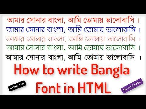 How To Write Bangla Font In HTML - Web Design Bangla Tutorial