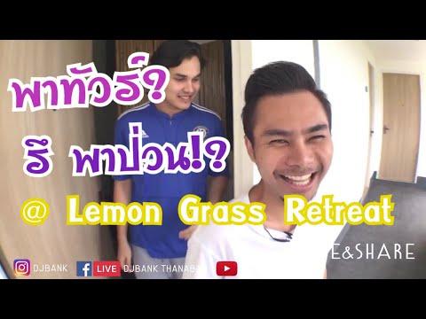 #DJBANKLIVE : พาทัวร์ Lemon Grass Retreat ที่เจ้าสาวจัดที่พักไว้ให้