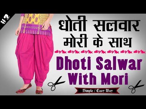 Dhoti Salwar with Mori Cutting and Stitching in Hindi thumbnail