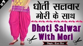 Dhoti Salwar With Mori Cutting And Stitching In Hindi