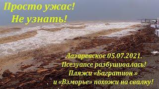 Ужас Пляжи похожи на свалку Река разбушевалась 05.07.2021.🌴ЛАЗАРЕВСКОЕ СЕГОДНЯ🌴СОЧИ.