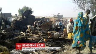 У Нігерії авіація помилково розбомбила табір з біженцями