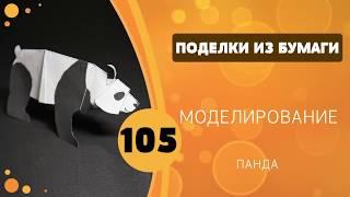 105 - Моделирование. Панда