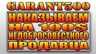 Наказываем на 100$ недобросовестного продавца! Диспут на ALIEXPRESS(, 2014-05-29T09:00:01.000Z)