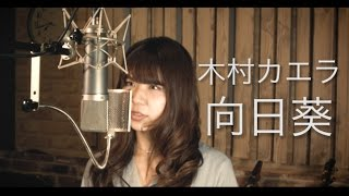 Covered by 【Good By Gloomy】映画『バースデーカード』主題歌 字幕オ...
