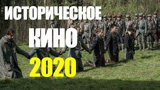 РАССТРЕЛ - ВОЕННО - ИСТОРИЧЕСКИЙ фильм 2020 - смотреть онлайн -  кино - смотреть фильм