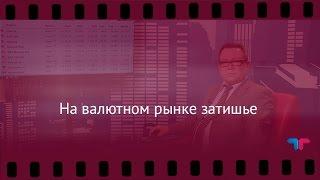 TeleTrade: Вечерний обзор, 20.04.2017 – На валютном рынке затишье
