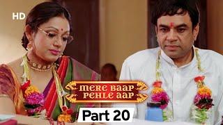 Mere Baap Pehle Aap Part 20 - Bollywood Comedy Movie  - Akshay Khanna | Paresh Rawal | Rajpal Yadav