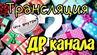прямая трансляция/Подарки розыгрыш призов/ДР КАНАЛА