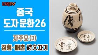 [중국의 도자 문화] EP.26 북방 민요의 꽃 자주요…
