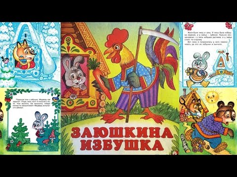 Заюшкина избушка - русская народная сказка для малышей