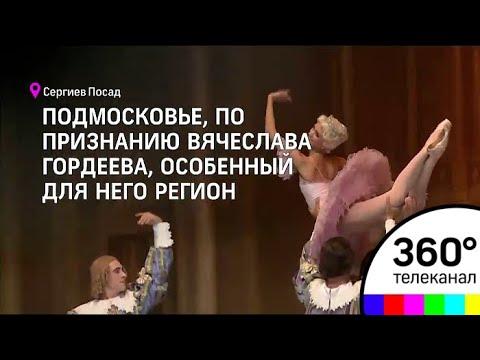 """""""Русский балет"""" и артисты Большого театра в Сергиевом Посаде"""