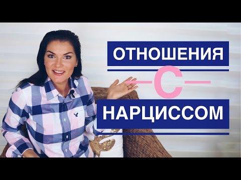 КАКИХ ЖЕНЩИН ВЫБИРАЮТ / ОТНОШЕНИЯ С НАРЦИССОМ / МОЙ КОРОЛЬ