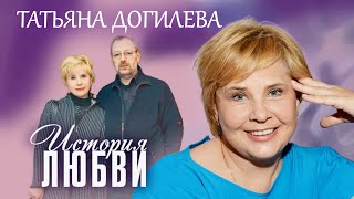 Татьяна Догилева. Жена. История любви