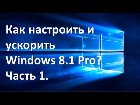 Настройка Windows 8.1. Часть 1   Активация, драйвера, службы, автозапуск, персонализация, питание.