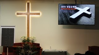 2019 성금요예배(Good Friday Service)