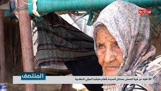22 قتيلا من قرية المسنى بمداخل الحديدة بألغام مليشيا الحوثي الانقلابية | تقرير يمن شباب