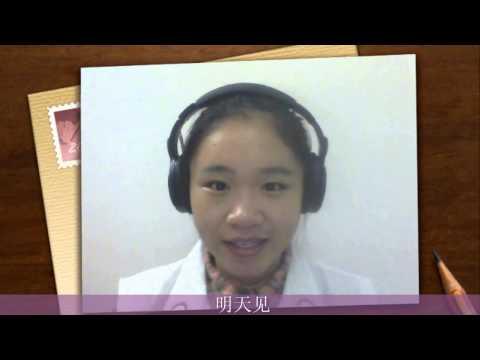 Daily Mandarin Chinese - Investment Banking