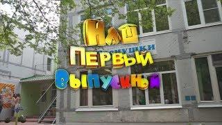 """Детский сад """"Веснушки""""  Выпускной 2018"""