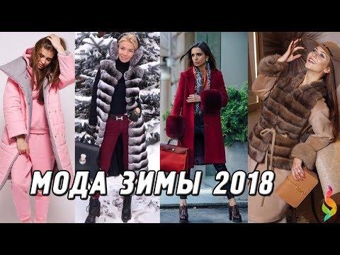 видео: МОДА ОСЕНЬ-ЗИМА 2017-2018 фото новинки Модная верхняя одежда: тренды тенденции winter fashion trends