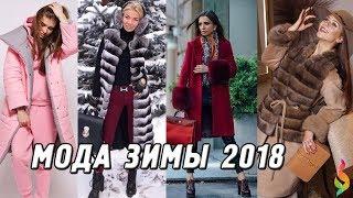 видео Модные и актуальные зимние тренды 2017 года