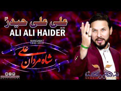 13 RAJAB 2019 | Ali Ali Haider(a.s) | Shahid Ali Shahid-Baltistani | New Manqabat Mola Ali 2019 |