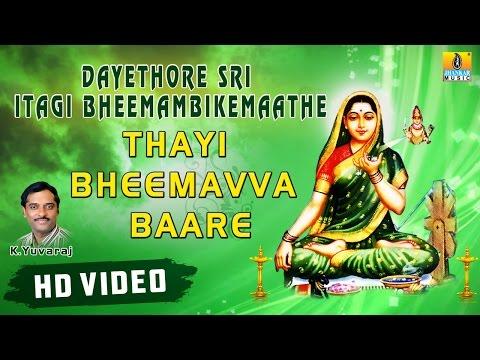 Thayi Bheemavva Baare I Dayethore Sri Itagi Bheemambikemaathe Kannada Devotional HD Video Song