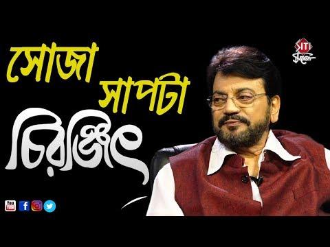 সোজাসাপ্টা চিরঞ্জীত   Paramita Munsi   Chiranjeet Chakraborty   Interview    Guhamanab