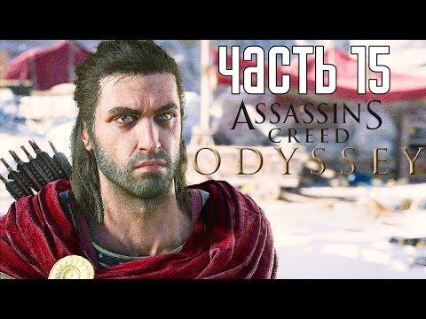 Assassin's Creed: Odyssey ► Прохождение на русском #15 ► НА ПОИСКИ МАТЕРИ!