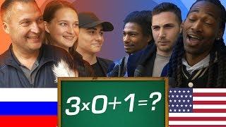 РОССИЯ vs АМЕРИКА [ШКОЛЬНЫЕ ВОПРОСЫ]