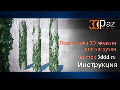Подготовка 3d модели для загрузки на сток 3ddd