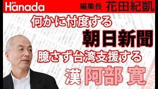 台湾を軽んじて中国共産党に阿る「朝日新聞」「岩波書店」を始めとする...