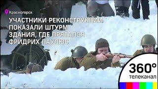 В Коасногорске показали как брали в плен фельдмаршала Паулюса