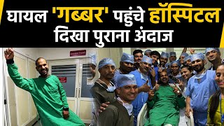 Shikhar Dhawan shares a picture with Hospital Staff after facing Injury | वनइंडिया हिंदी