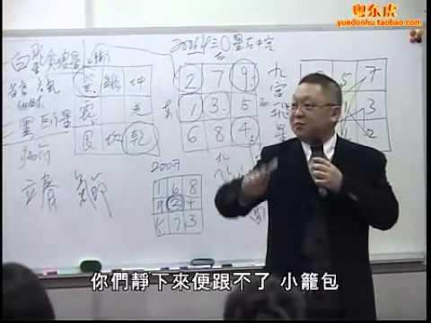 李居明 教你风水八小时(高清版)2