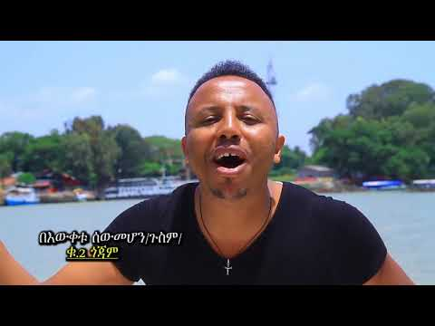 Bewketu Sewmehon   Gojam   ጎጃም   New Ethiopian Music 2017 Official Video