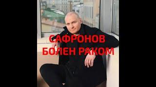 СЕРГЕЙ САФРОНОВ Составил ЗАВЕЩАНИЕ