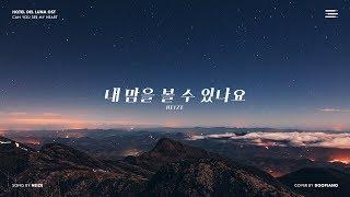 헤이즈 (HEIZE) - 내 맘을 볼 수 있나요 (Can You See My Heart) Piano Cover | 호텔 델루나 (Hotel Del Luna) OST MP3