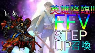 #6❬FFBE❭FFⅤ、STEPUP召喚虹が呼んでる···