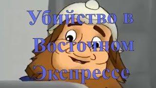 Убийство в Восточном экспрессе — Русский трейлер (2017) | *ПАРОДИЯ*