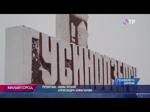 Малые города России: Гусиноозерск - моногород на озере