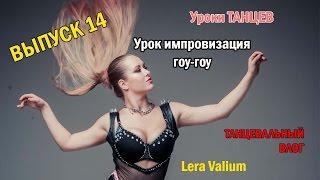Как научиться танцевать Стрип пластику гоу-гоу? Выпуск 14 ИМПРОВИЗАЦИЯ Видео уроки гоу-гоу.