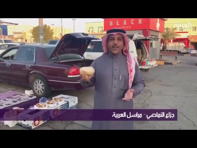 ارتفاع أسعار الفقع في رفحاء - جزاع النماصي - العربية