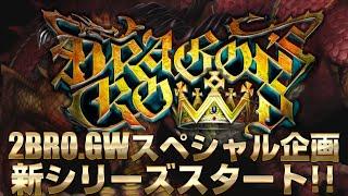 【2015/GW】2BRO.の「ドラゴンズクラウン」【2BRO.】END