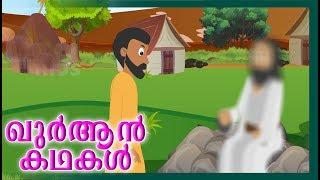 David W(Anna)die Geschichte || die Rezitation von Geschichten || Prophet Ishaq (AS) Islamic Cartoon für Kinder 4K