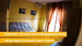 Апартаменты Черногория(Аренда апартаментов в Черногории, город Дженовичи (рядом с Герцег Нови) 30м от моря. 2 спальни, гостиная, кухн..., 2015-01-27T22:47:40.000Z)