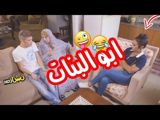 #نشاز 2018  - أبو البنات