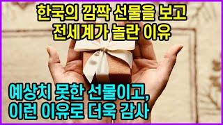 """한국의 깜짝 선물을 보고 전세계가 놀란 이유 """"예상치 …"""