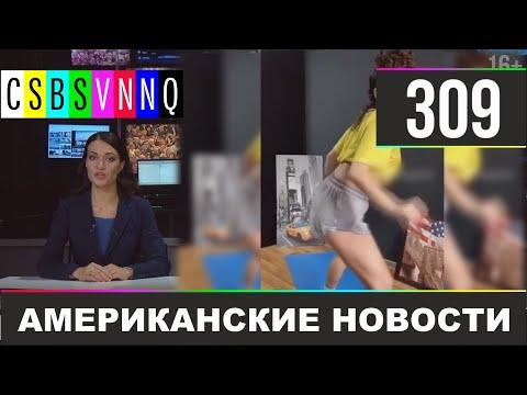 CSBSVNNQ - Американские новости #309 Выпуск от 22.04.2020