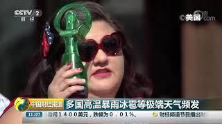 [中国财经报道]全球气候异常加剧 将影响经济  CCTV财经